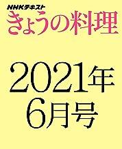 NHKきょうの料理 2021年6月号 [雑誌] NHK きょうの料理 (NHKテキスト)