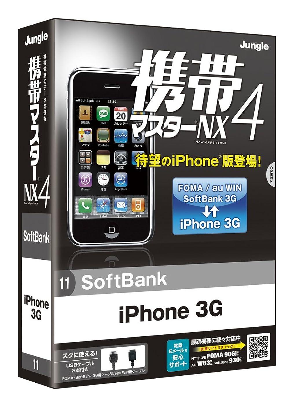 レルム優しい協会携帯マスターNX4 iPhone版