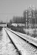 或る満州引揚者妻の手記: 増補 旧満鉄煙台探訪記 深沢武雄