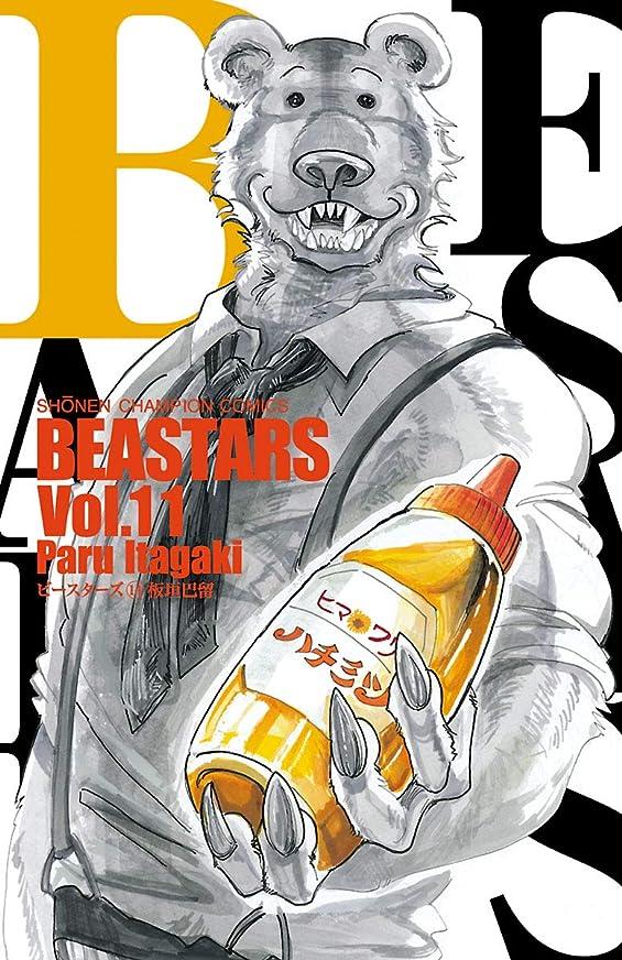 道予言する誇大妄想BEASTARS 11 (少年チャンピオン?コミックス)