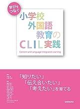 学びをつなぐ小学校外国語教育のCLIL実践 「知りたい」「伝え合いたい」「考えたい」を育てる