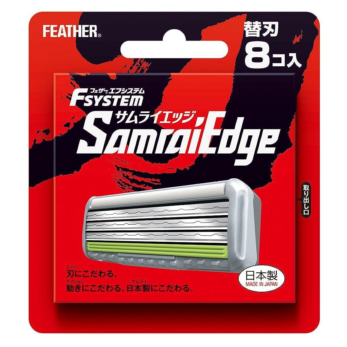 報酬恐怖小麦粉フェザー エフシステム 替刃 サムライエッジ 8コ入 (日本製)