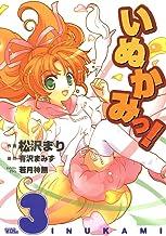 表紙: いぬかみっ!(3) (電撃コミックス) | 有沢 まみず