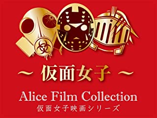 Alice Film Collection【仮面女子映画シリーズ】