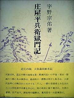 庄屋平兵衛獄門記 (1971年) (青蛙選書)
