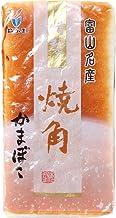 梅かま 富山名産 特製かまぼこ 焼角
