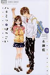 ハチミツにはつこい(9) (フラワーコミックス) Kindle版