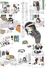 表紙: ひとり暮らしのOLを描きました 5巻 (ゼノンコミックス) | 黒川依
