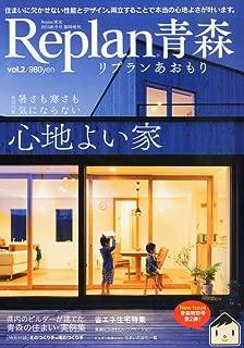 Replan青森 vol.2 健康で快適に住まう青森のための家づくり 2015年 10 月号 [雑誌]: Replan(リプラン)東北 増刊