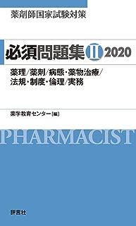 薬剤師国家試験対策 必須問題集II 2020