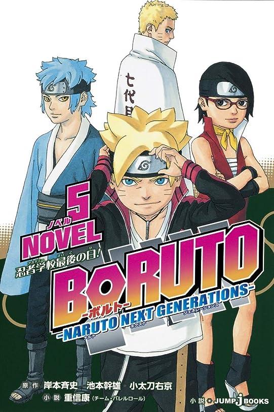 ホステスうめき原子炉BORUTO -ボルト- -NARUTO NEXT GENERATIONS- NOVEL 5 (JUMP j BOOKS)