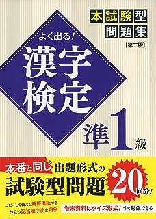 よく出る! 漢字検定準1級本試験型問題集[第二版]