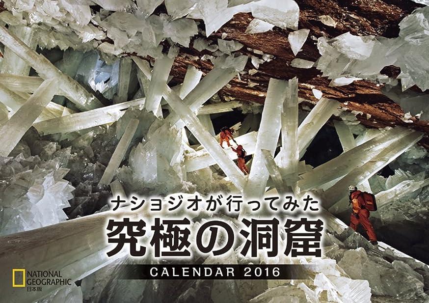 軌道士気シェーバーナショジオが行ってみた究極の洞窟 2016年 カレンダー 壁掛け