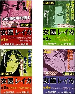 【Amazon.co.jp 限定】女医レイカ 1-4巻セット