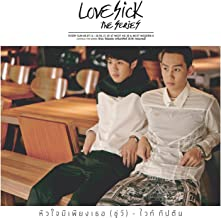Best lovesick the series soundtrack Reviews