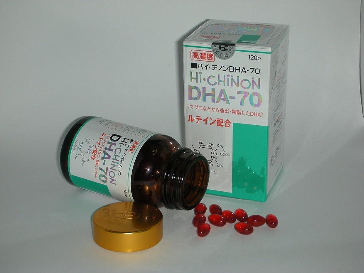 然とした静脈ぶどう高濃度 ハイチノンDHA-70 120粒