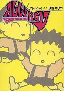 アレルジィ (ジェッツコミックス)