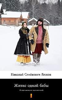Житие одной бабы (Zhitiye odnoi baby. The Life of a Peasant Woman): Из гостомельских воспоминаний (Russian Edition)