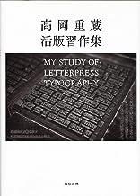 高岡重蔵 活版習作集: My Study of Letterpress Typography