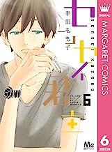 表紙: センセイ君主 6 (マーガレットコミックスDIGITAL) | 幸田もも子