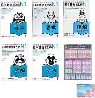 JLPT Level N1 Nihongo So-matome , Japanese Vocabulary ( Quick Study Academic )  6 Book Set With Original Sticky Notes