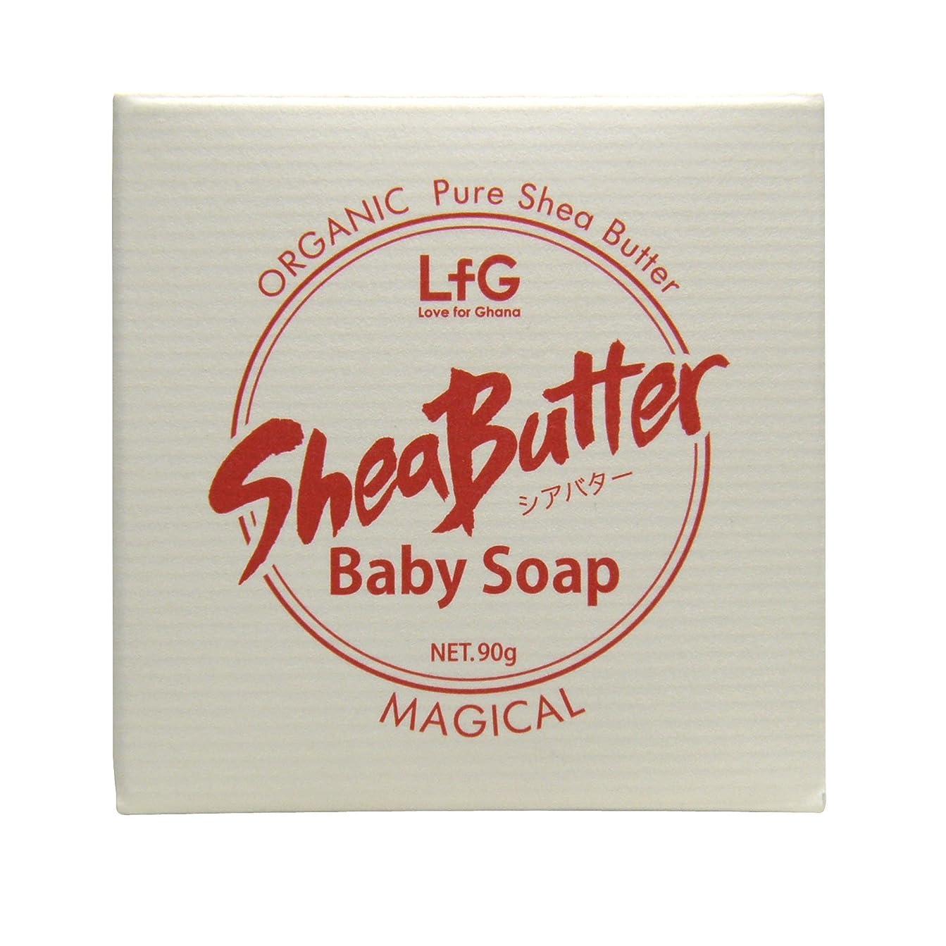判読できない枠素朴なマジカル シアバターベビーソープ 保湿石鹸 90g