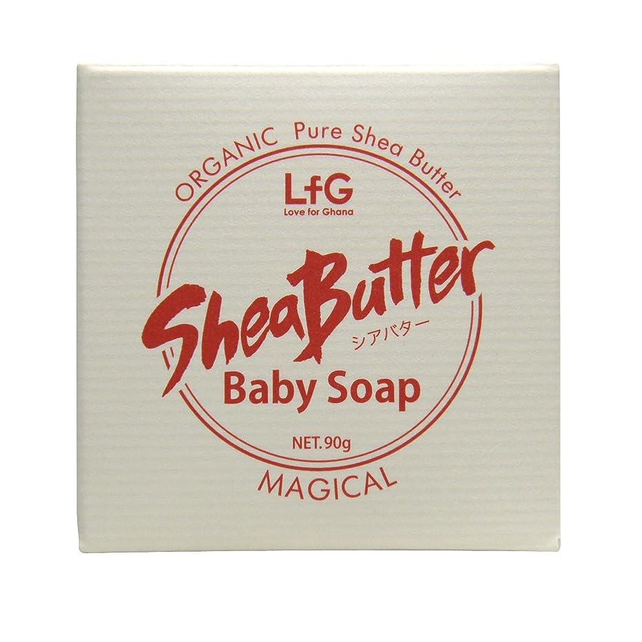 肥満対立いろいろマジカル シアバターベビーソープ 保湿石鹸 90g