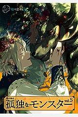 【秒で分かるBL】孤独なモンスター vol.5 Kindle版