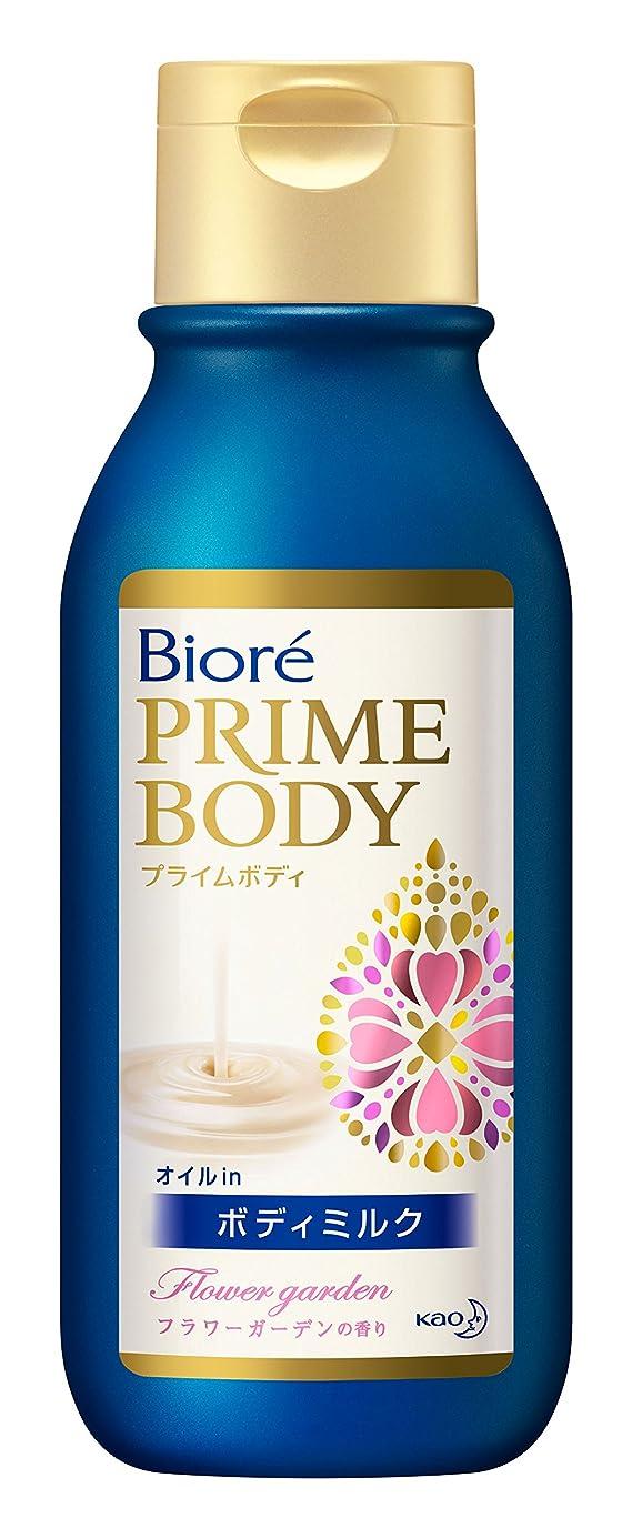 戦術霧出来事ビオレ プライムボディ オイルinボディミルク フラワーガーデンの香り 200ml