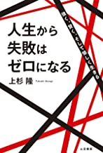 表紙: 人生から失敗はゼロになる―――強く、賢く、そして愉しく生きる (三笠書房 電子書籍) | 上杉 隆