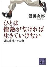 表紙: 勇気凛凛ルリの色 ひとは情熱がなければ生きていけない (講談社文庫)   浅田次郎