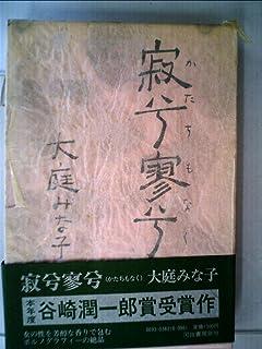 寂兮寥兮 (1982年)