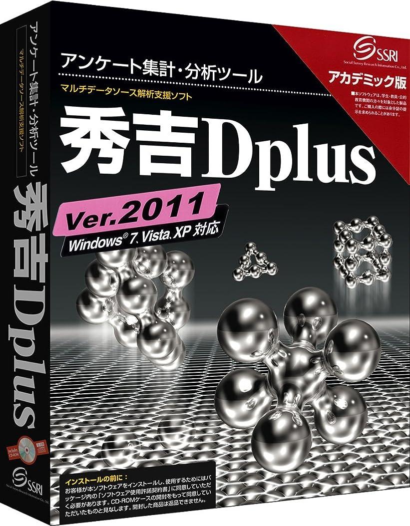 衣服妻パテ秀吉Dplus Ver.2011 アカデミック版