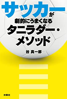 サッカーが劇的にうまくなるタニラダー・メソッド (扶桑社BOOKS)
