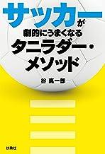 表紙: サッカーが劇的にうまくなるタニラダー・メソッド (扶桑社BOOKS) | 谷 真一郎