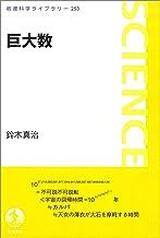 表紙: 巨大数 (岩波科学ライブラリー)   鈴木 真治