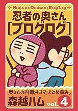 忍者の奥さん[ブログログ]vol.4