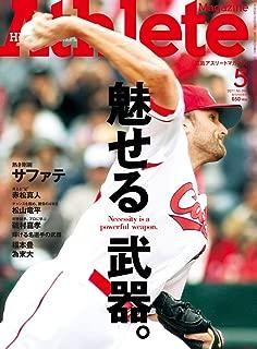 広島アスリートマガジン2011年5月号