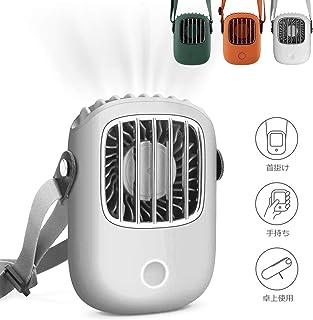 【2020新型首掛け扇風機】携帯扇風機 usb 扇風機 卓上ファン USB充電式 ミニ 強風 静音 小型 長時間連続使用 アイボリー