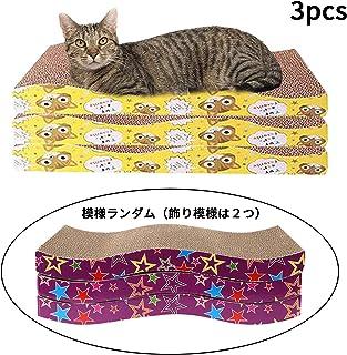 VEYLIN 猫 爪とぎ ダンボール ストレス 解消猫おもちゃ 家具傷防止 運動不足改善 両面使える 猫爪磨き 爪とぎ ベッド W字型 3個パック(每個:44*23*4cm )