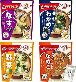 アマノフーズ フリーズドライ 味噌汁 ( なす わかめ 野菜 赤だしなめこ ) 4種類 30食 うちの おみそ汁 小袋ねぎ1袋 セット