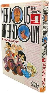Nervous breakdown 4 (ノーラコミックス)