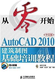 从零开始——AutoCAD 2010中文版建筑制图基础培训教程 (从零开始系列培训教程) (Chinese Edition)