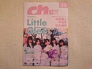 ch FILES 関西 2018.02/Little Glee Monster 中島健人 平祐奈 知念侑李 西野亮廣 橋本裕太 パノラマパナマタウン クロスバー直撃...