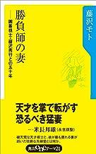 表紙: 勝負師の妻 囲碁棋士藤沢秀行との50年 (角川oneテーマ21) | 藤沢 モト