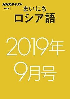 NHKラジオ まいにちロシア語 2019年9月号 [雑誌] (NHKテキスト)