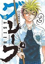 表紙: MASTERグレープ(3) (少年サンデーコミックススペシャル) | 高橋アキラ