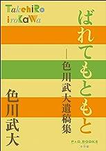 表紙: P+D BOOKS ばれてもともと | 色川武大