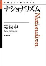 表紙: ナショナリズム (思考のフロンティア) | 姜 尚中