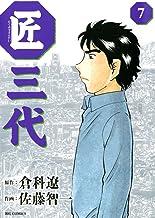 表紙: 匠三代(7) (ビッグコミックス) | 佐藤智一